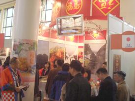 参展上海世界旅游博览会时的情景