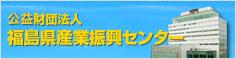 財団法人 福島県産業振興センター