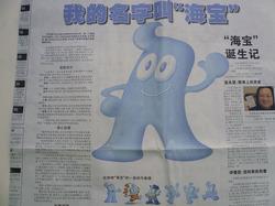 haibao1.jpg
