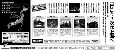 20080830asahi.jpg
