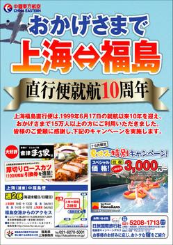 20090703Japion_MU.jpg