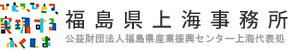 福島県上海事務所 [ 公益財団法人福島県産業振興センター 上海代表処 ]